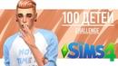 The Sims 4 - Challenge - 100 ДЕТЕЙ - 6