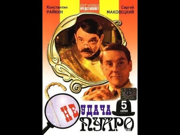 Неудача Пуаро 1 серия 2002 детективная комедия