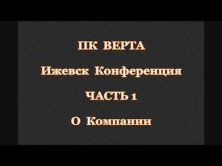 ПК ВЕРТА (VERTA) Ижевск Конференция Часть 1 О Компании