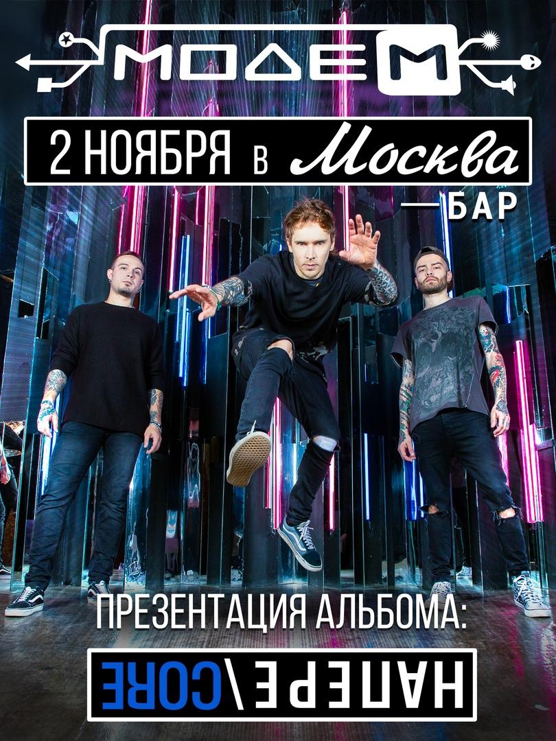 Афиша Москва МодеМ. Презентация нового альбома