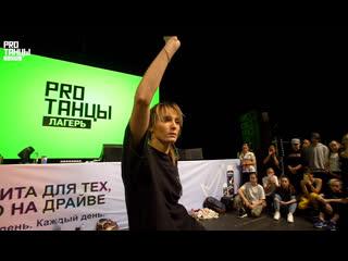 Лагерь PROТАНЦЫ 2019: Анастасия Чередникова