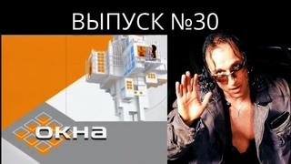 ТОК-ШОУ «ОКНА» с Дмитрием Нагиевым - выпуск 30 | Old School