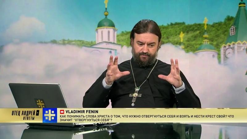 Прот.Андрей Ткачёв Отвечает на ваши вопросы (23.07.2018)