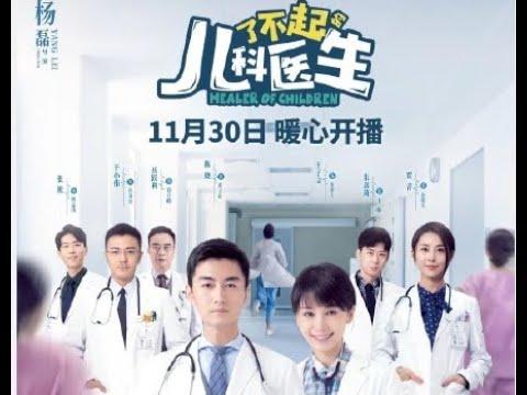 了不起的儿科医生:陈晓 王子文 今日开播