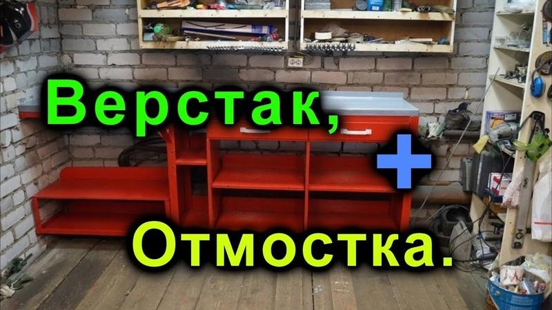 Ремонт гаража своими руками часть 5 Верстак сварочный стол заливаю отмостку