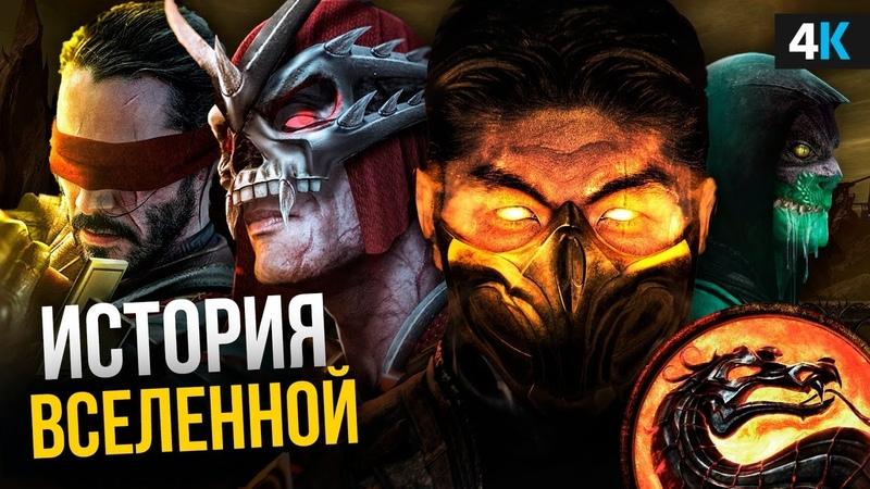 Mortal Kombat - история вселенной Смертельной Битвы.