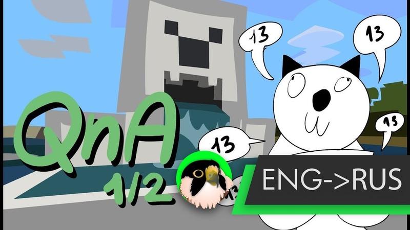 Майнкрафт для нубов: QnA 1 2 ENG🡆RUS