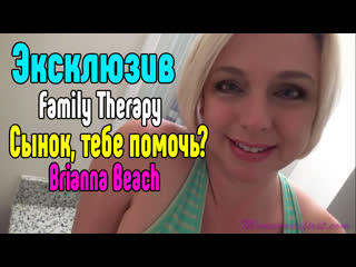 Brianna Beach инцест family therapy трахнул маму, возбудил спящую, порно, секс с мамой, натянуул, оттрахал Секс Сиськи1