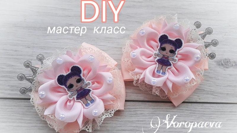 Резинки Канзаши с принцессами ЛОЛ, МК /Бантики из лент/Янина Воропаева/ DIY RIBBON FLOWERS