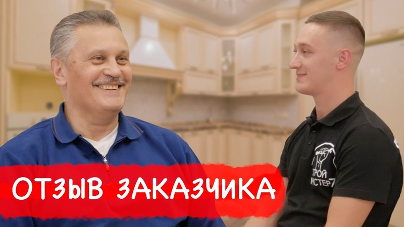 Отзыв заказчика о ремонте квартиры в Туле СтройМастер71