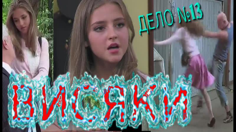 Висяки фильм с участим Анны Михайловской