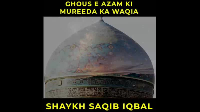 Ghous-e-Azam_Ki_Mureeda_Ka_Waqia_-_Shaykh_Saqib_Iqbal.mp4