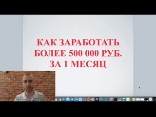 Более 500 000 руб. за 1 месяц (как заработать в интернете)