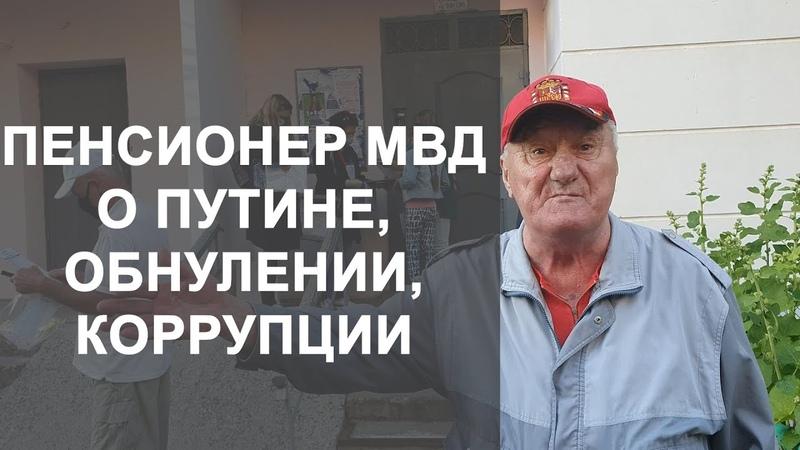 Фарс на голосовании по поправкам часть 1 Пенсионер МВД о Путине обнулении коррупции
