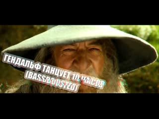 Gandalf sax guy 10 hour (bassboosted)