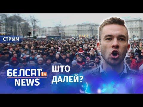 Пратэст апазіцыі ў Менску | Протест оппозиции в Минске