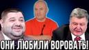 Сажать зажравшегося решалу Порошенко будут первым! Скоро Грановскому конец!