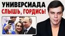 Липовые победы России Универсиада в Красноярске 2019