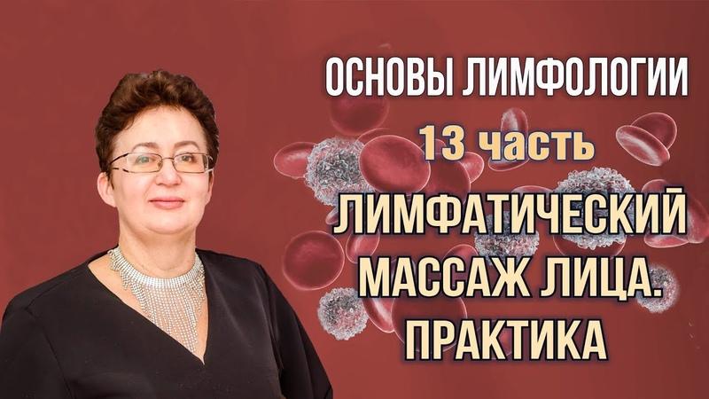 Основы лимфологии Лимфатический массаж лица Практика Шишова Ольга часть 13