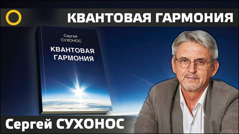 Сухонос Сергей. Квантовая гармония. 2018.12.03