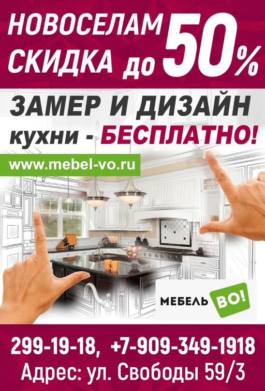 Распродажа мебели цены в Уфе