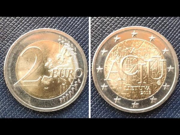 2 Euro Lietuva 2015, ACIU / 2 евро 2015, Литва (Литовскийязык)