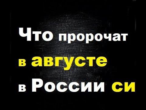 Что пророчат в августе в России синоптики Прогноз погоды в России на август Погода в августе