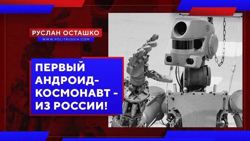 Первый андроид-космонавт - из России! (Руслан Осташко)