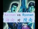 Slam Dunk Kainan vs Ryonan Full Game 灌篮高手 海南 对 陵南 完整