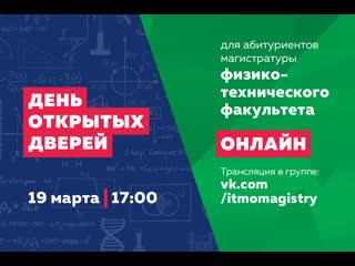 День открытых дверей физико-технического факультета онлайн