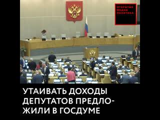 Утаивать доходы депутатов предложили в Госдуме