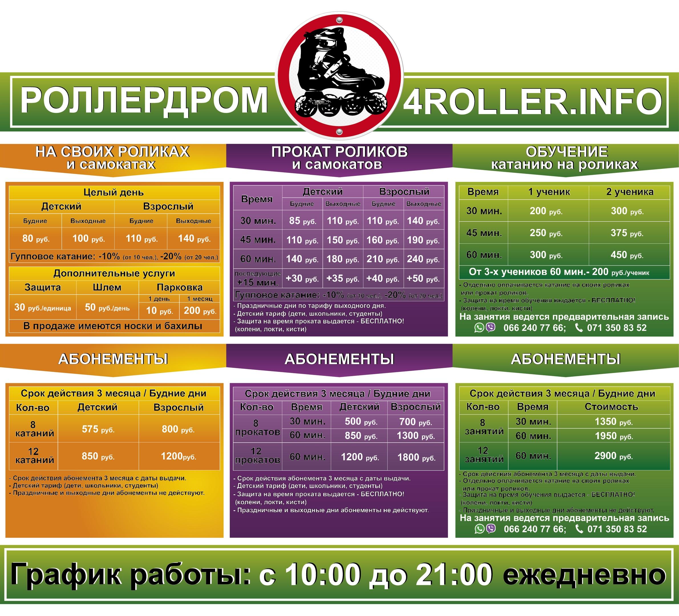 Цены на услуги роллердрома #4rollerinfo