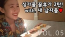 싱가폴 꿀휴가 즐기기 2탄! ( 라이브 클립까지!) : VLOG