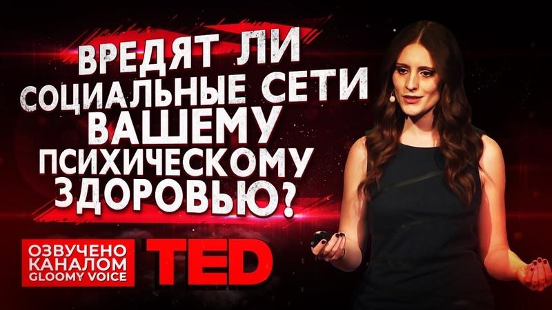 TED | Вредят ли социальные сети вашему психическому здоровью?