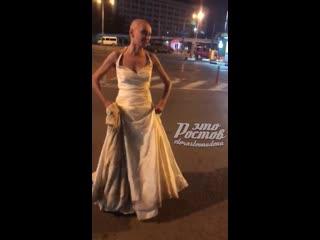 """""""сбежавшая невеста"""" - Это Ростов-на-Дону!"""