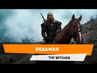 Ведьмак | The Witcher  русский трейлер сериала 2019