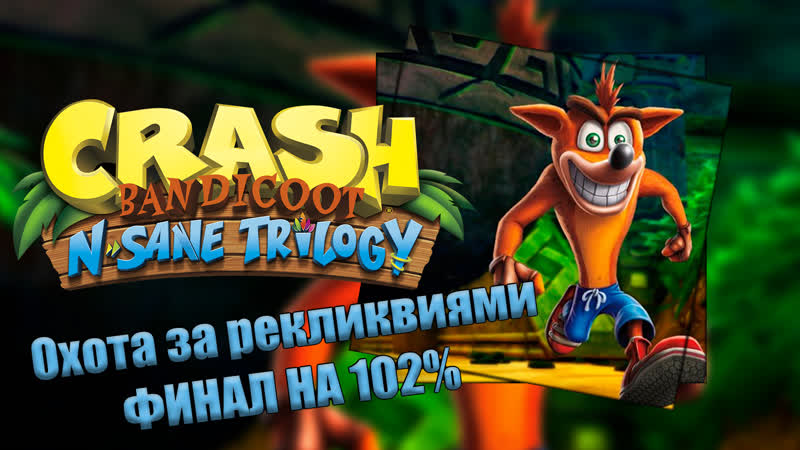 Crash Bandicoot N. Sane Trilogy Охота за рекликвиями ФИНАЛ НА 102% 5 Cortex Strikes Back