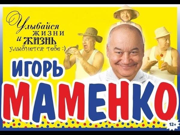 Игорь Маменко Лучший сборник Хорошее качество Юмор Пародии