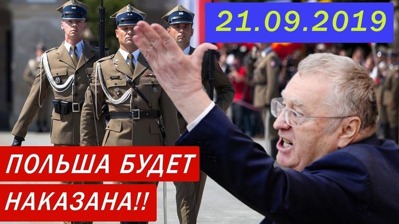 ВОТ ЭТО ПОВОРОТ! 21.09.19 Россия наkáжет Польшу «особым образом»
