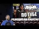 Реакция на Faustnp: Чудеса на виражах [Arma 3 PVP Domino]