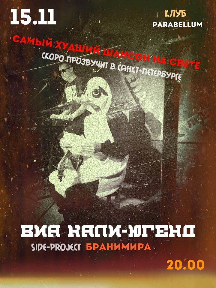 Афиша Волгоград Бранимир и КАЛИ-ЮГЕНД / 15 ноября / СПб