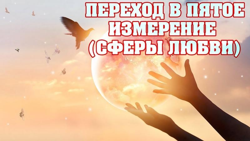 ПЕРЕХОД В ПЯТОЕ ИЗМЕРЕНИЕ (СФЕРЫ ЛЮБВИ) Приняла Марта   Абсолютный Ченнелинг