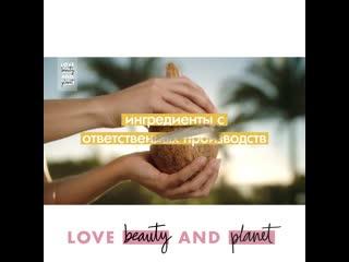 Кокосовое настроение с love beauty and planet