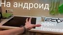 ЭФФЕКТ ТЕЛЕКИНЕЗА НА андроид! КАК