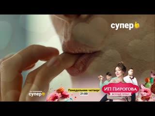 ИП Пирогова: новый сезон