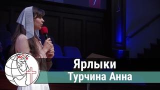 """Турчина Анна - стих """"Ярлыки"""" ц. Суламита"""