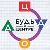 """МАОУДО """"Центр дополнительного образования детей"""""""