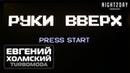 Евгений Холмский TURBOMODA Открытие Руки вверх бара Night2day