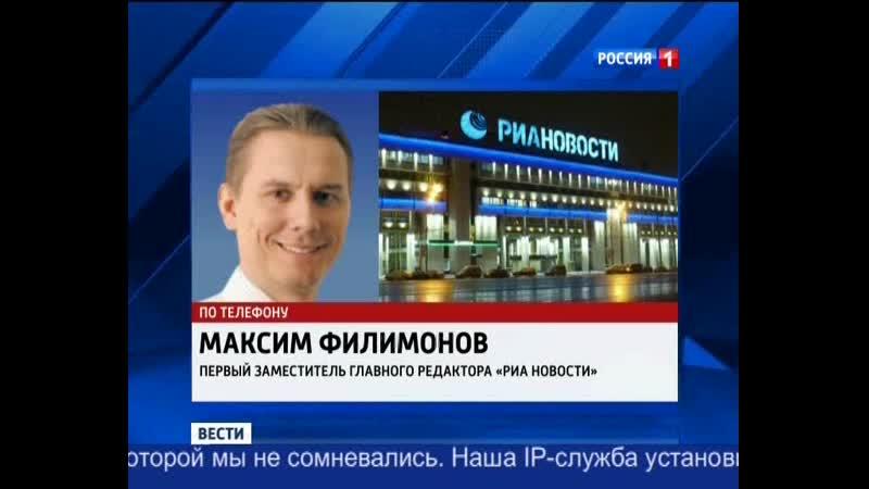 Вести (Россия 1, 20.06.2013) Выпуск в 14:00