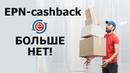 EPN cashback больше нет Где деньги Новости Backit